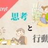 【才能占技】北天運・西天運・東天運・南天運